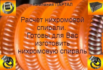 http://partalstalina.ru/components/shop/photo/180216203324_.jpg
