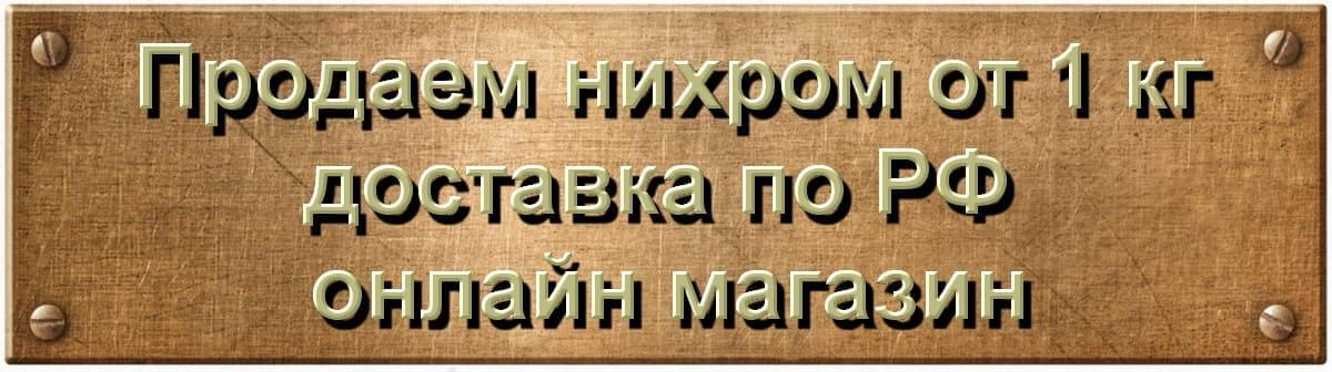 Продажа нихрома по России